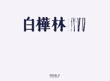 2018   2月字体设计