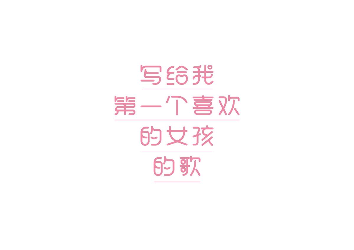 二月字体练习