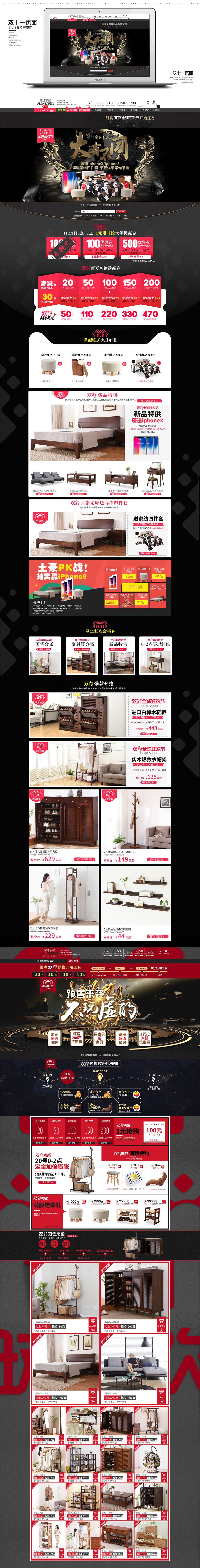 11.11 双十一页面 首页 淘宝 天猫 京东 首页