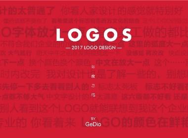 2017年LOGO 部分
