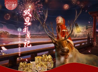 双旦 双旦狂欢 圣诞 元旦 首页 海报 淘宝 天猫 京东