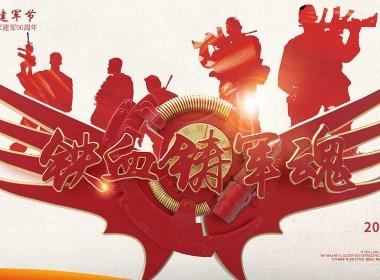 淘宝 天猫 海报 八一 建军节 中国红