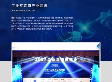 工业互联网产业联盟 成就中国制造业互联网之梦