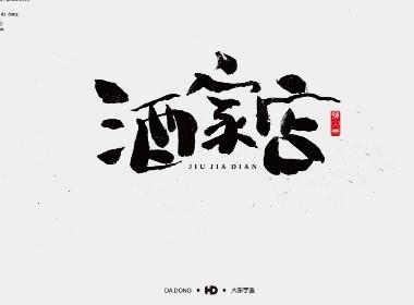 韩大东《字品自赏2》创意书法