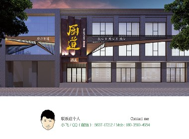 小飞设计:厨道(太原餐饮品牌设计)
