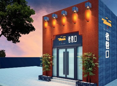 小飞设计:老巷口餐厅(太原餐饮品牌设计)