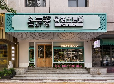 餐饮设计·华空间快餐店设计