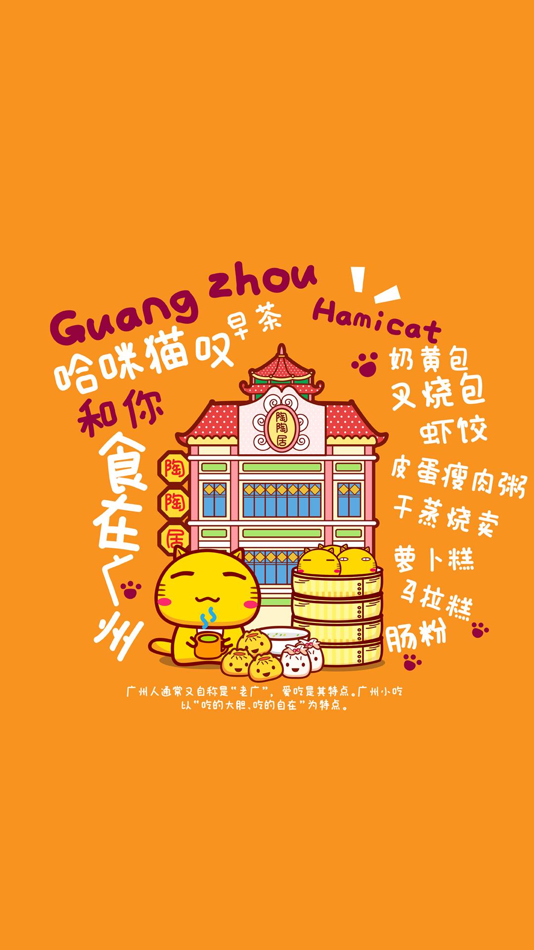 哈咪猫和你玩转广州