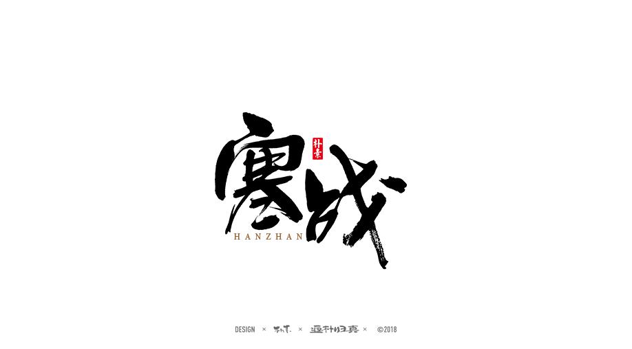 書法字记 × 19期