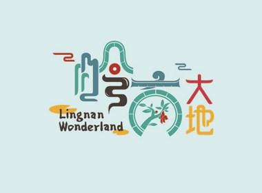 珠海嶺南大地品牌設計