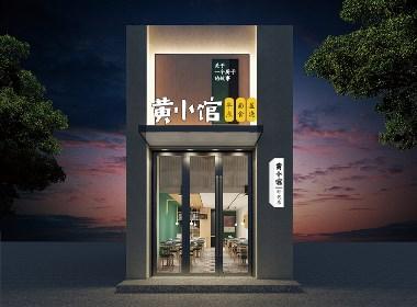 小飞设计:黄小馆(太原餐饮品牌设计)