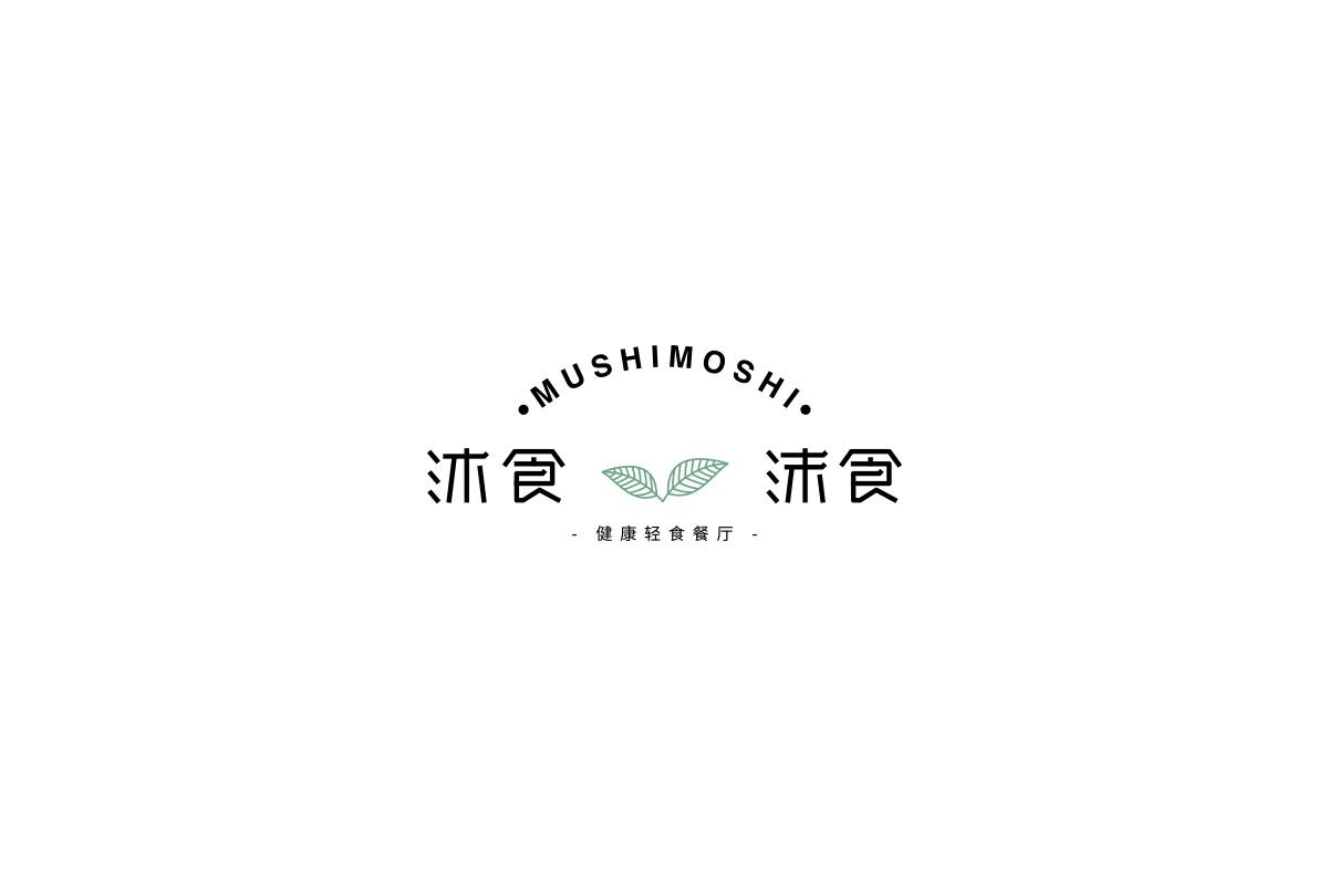 沐食沫食-轻食餐厅