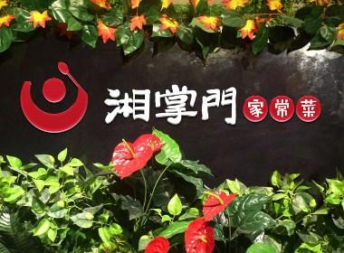 湘掌门家常菜餐饮连锁品牌VI升级设计,湘菜连锁店VI设计