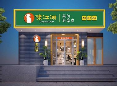 小飞设计:啸江湖面皮(太原餐饮品牌设计)