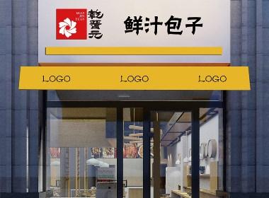 小飞设计:乾晋元包子铺(太原餐饮品牌设计)