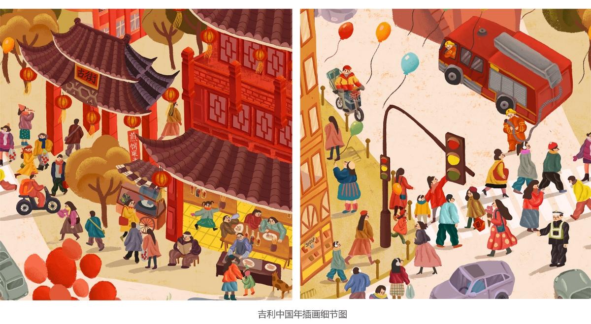 新年特辑—插画设计