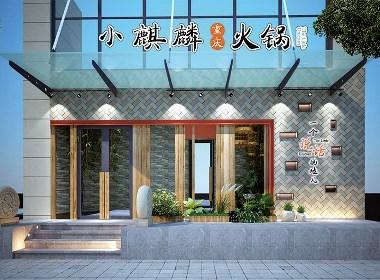 小飞设计:小麒麟火锅(太原餐饮品牌设计)