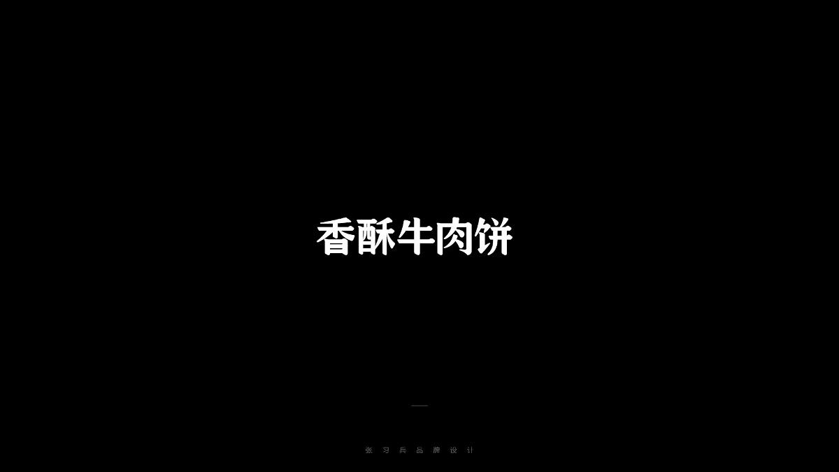 字体设计-003