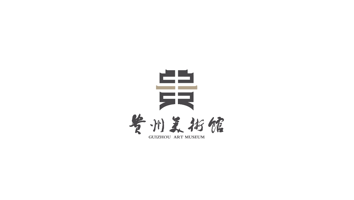 贵州标志设计,贵阳VI设计,大典创意设计