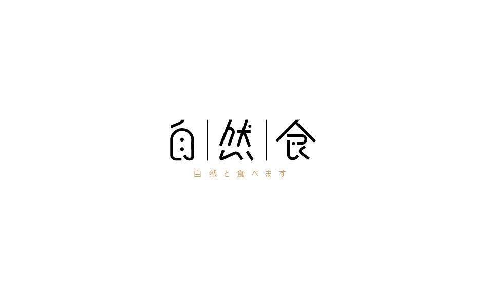 赵通字体小作第(十四期)