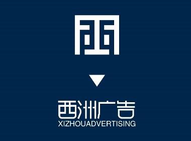 西洲广告VI品牌设计