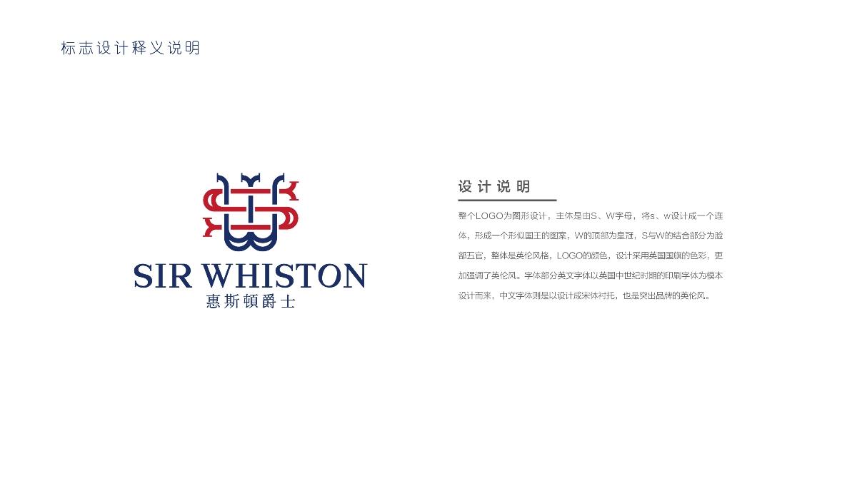 惠斯顿爵士母婴品牌设计