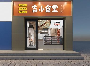 小飞设计:吉小食堂(太原餐饮品牌设计)