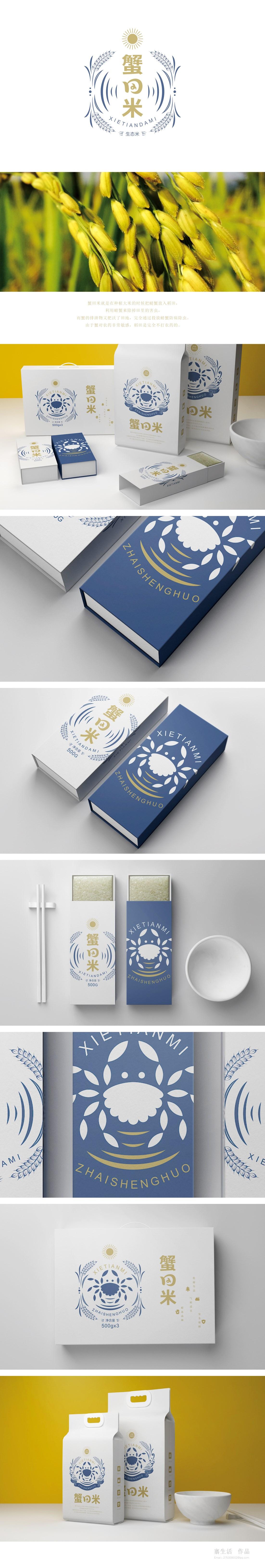 蟹田米包装设计