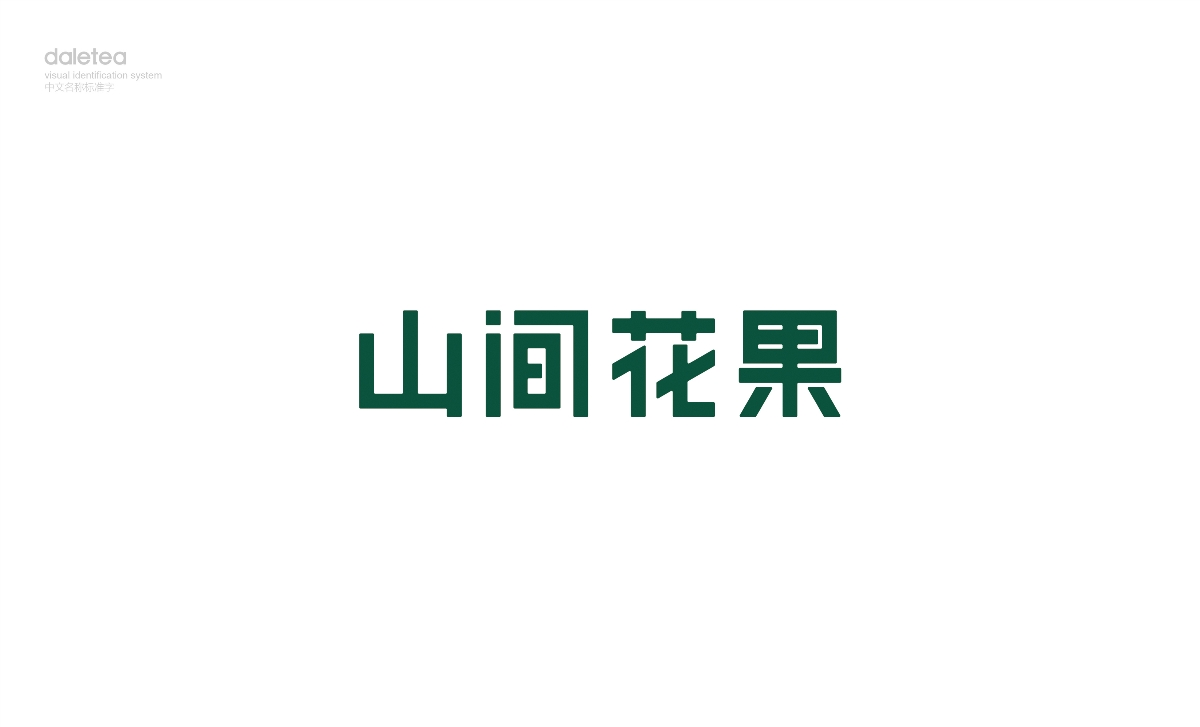 意形社—山间花果茶饮