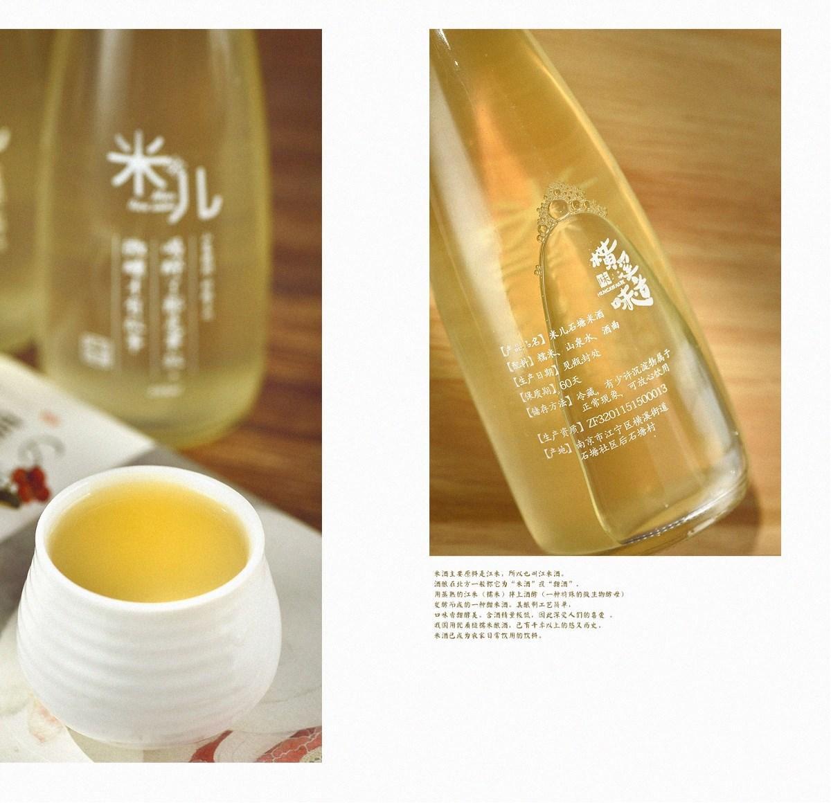横溪旅游特产 米酒拍摄