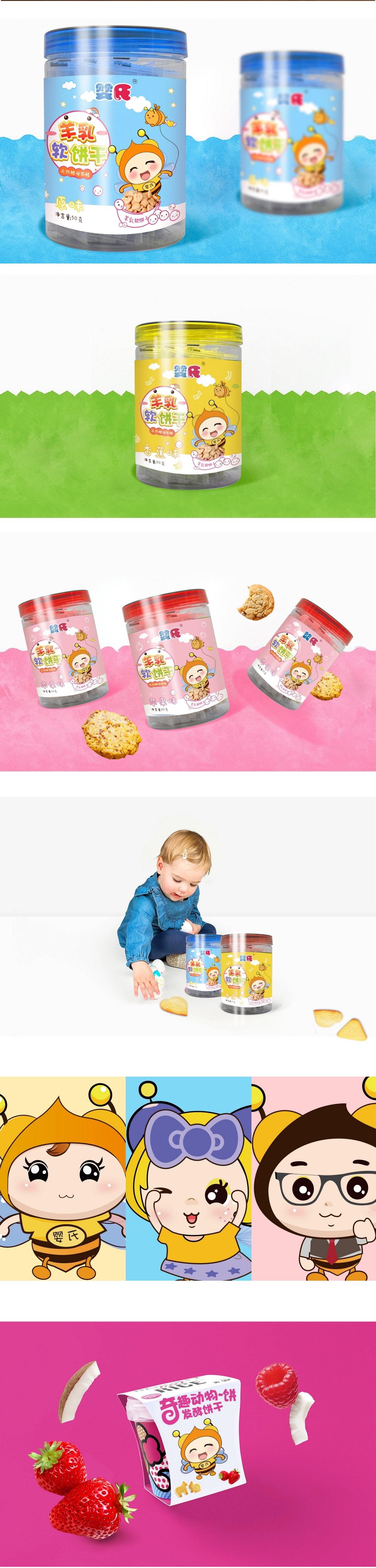 婴幼儿辅食品牌全案-差异化品牌IP故事粘性