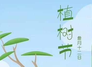 小黄鸡高登节日贺图之植树节