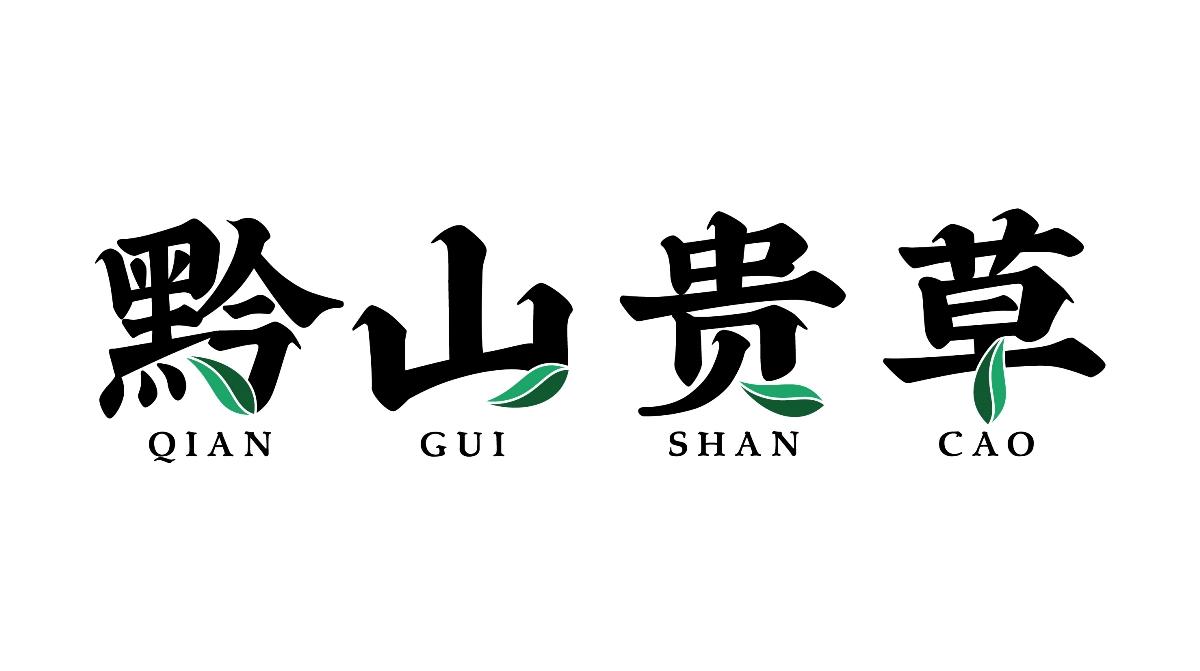 青钱柳品牌及包装设计