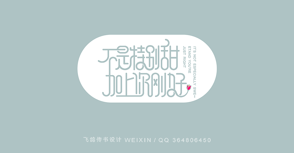 小果酒 广告语字体设计