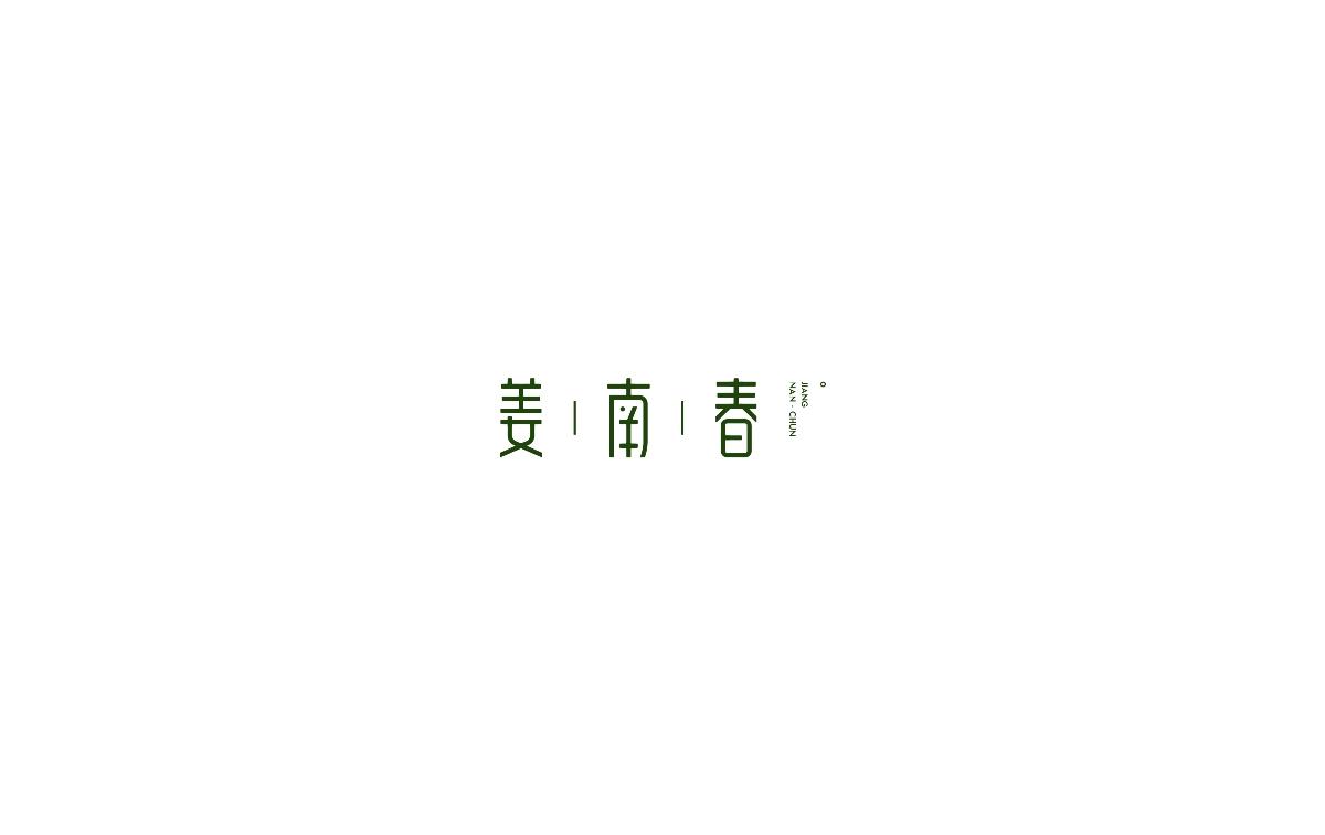 商 业 字 集