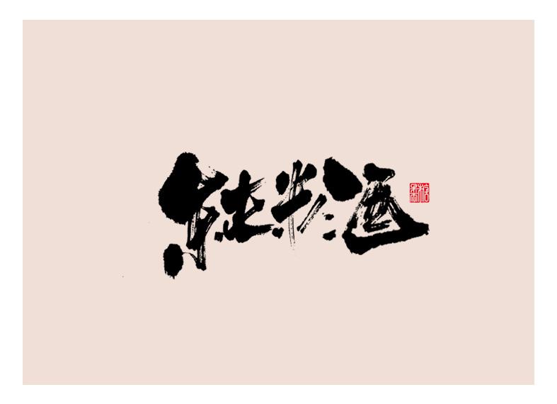 壹捌年壹月份手写写字体(壹)