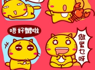 可爱哈咪猫粤语表情