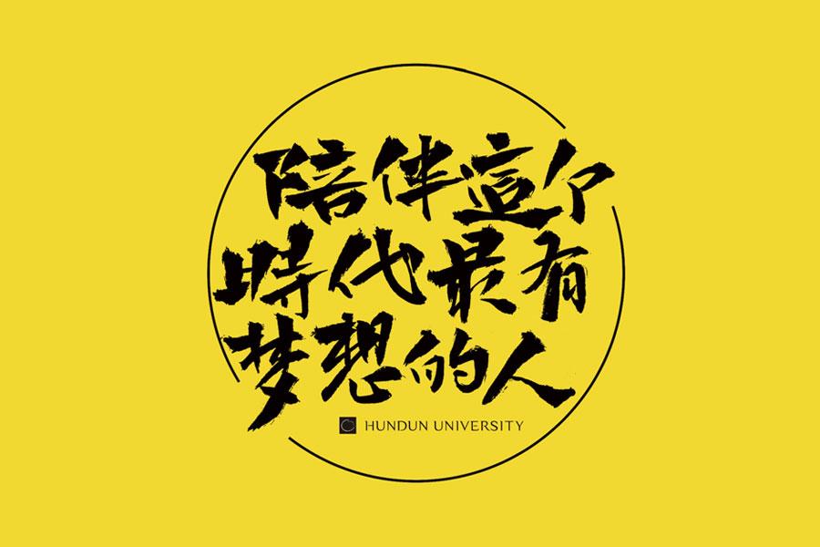 混沌大学T恤