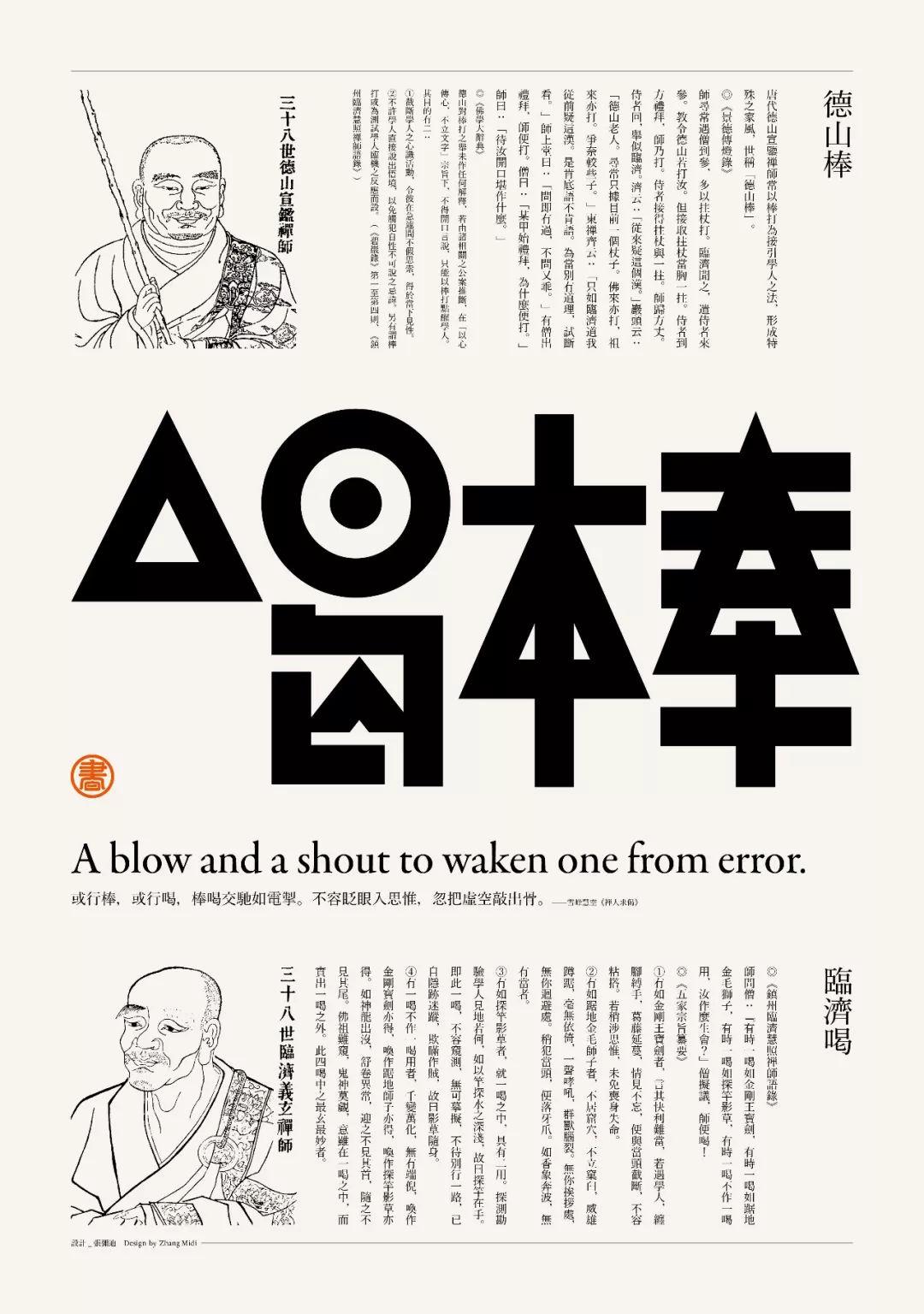 聿书堂:文字禅系列海报