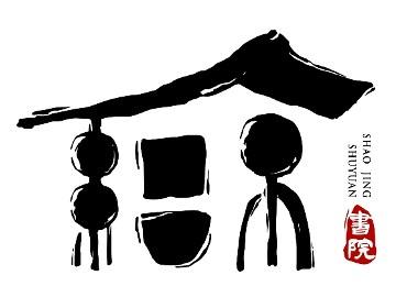 """""""邵京书院""""标志设计"""