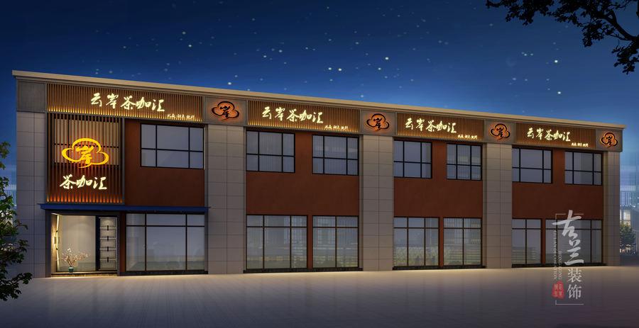 金沙遗址云岸茶咖汇茶楼设计-成都专业茶楼设计|成都茶楼装修|成都主题茶楼设计|成都中式茶楼装修设计公司