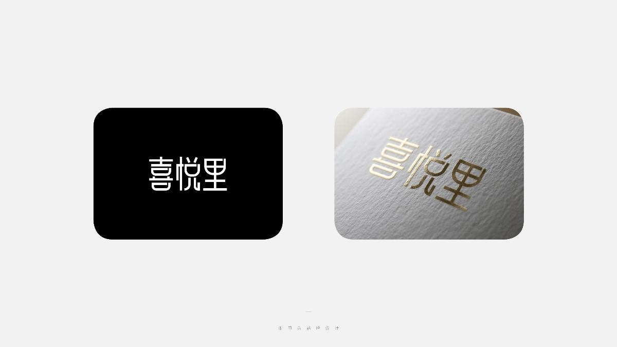 喜悦里-字体设计