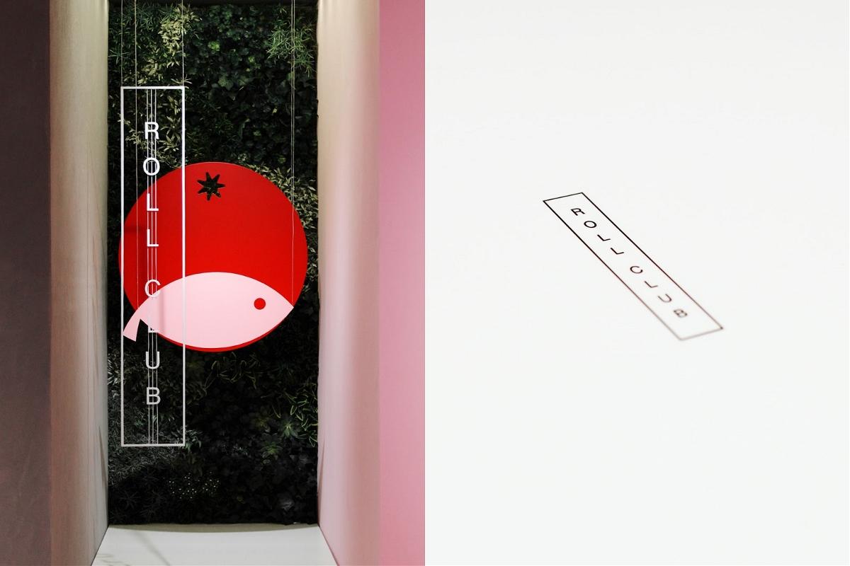 Roll Club餐厅视觉形象设计
