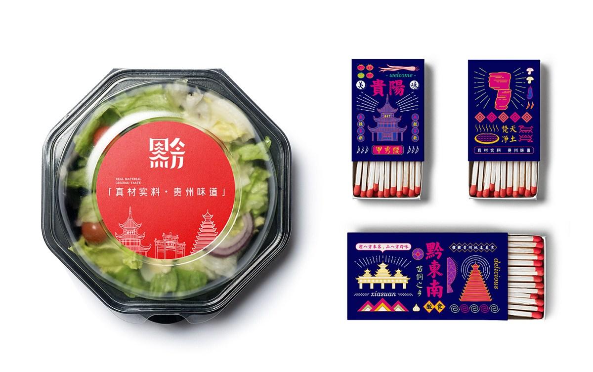 黔东南食品品牌形象VI设计