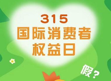小黄鸡高登节日贺图之消费者权益日