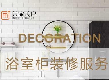 美家美户浴室柜安装卫浴家装一体化服务