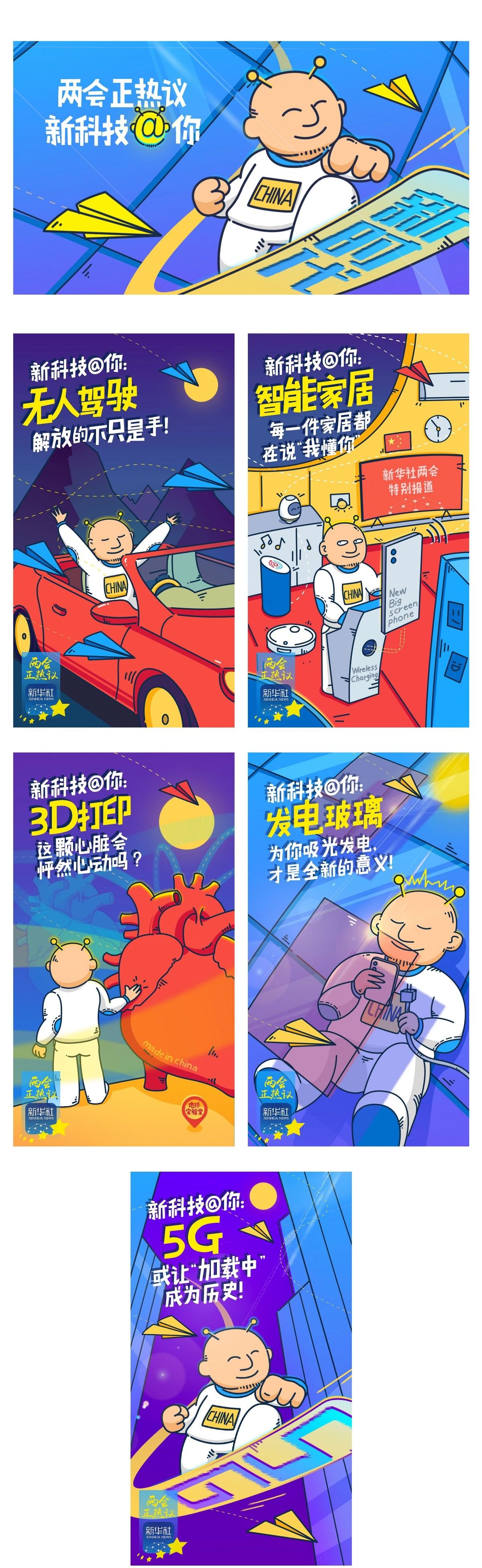 新科技@你系列海报