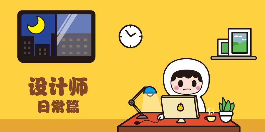 设计师的日常表情包-刘孝文