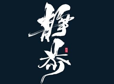 雨泽/三月毛笔字