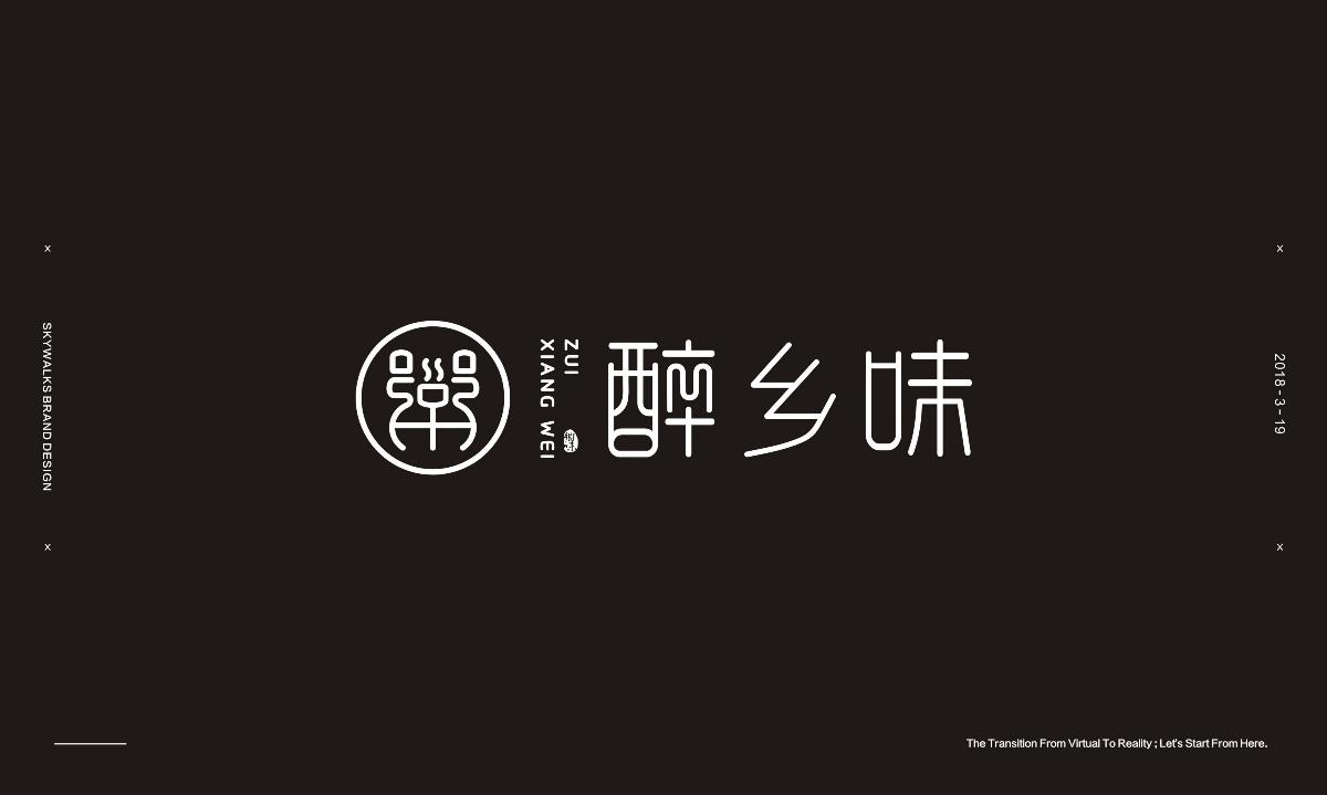 醉乡味 - 品牌设计